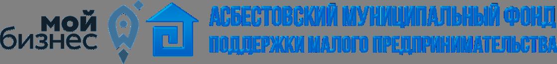 Портал малого предпринимательства Асбестовского городского округа