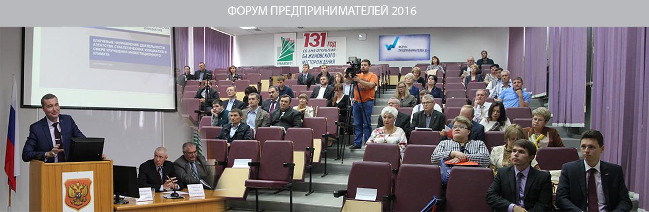 Форум предпринимателей
